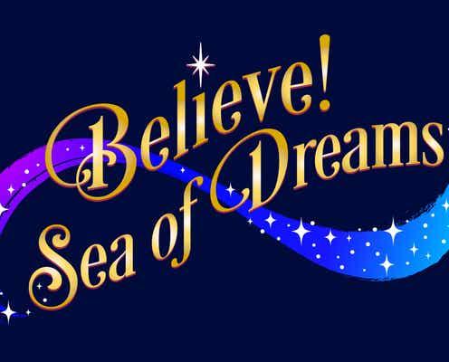 東京ディズニーシー、新規ナイトタイムエンターテイメント「ビリーヴ!~シー・オブ・ドリームス~」導入 開園20周年の2021年度に