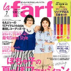 モデルプレス - メイプル安藤なつ、初のファッション誌表紙でモデルの顔「体型を言い訳にしないで」