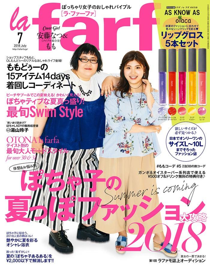 雑誌「la farfa(ラ・ファーファ)」7月号/表紙:安藤なつ、もも(画像提供:ぶんか社)