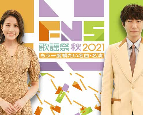 「FNS歌謡祭」史上初の秋放送が決定 なにわ男子「仮面舞踏会」披露