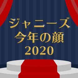 モデルプレス - 読者が選ぶ「2020年ジャニーズ版・今年の顔」ランキングを発表<1位~10位>