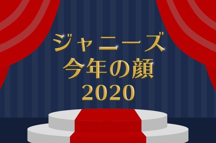 読者が選ぶ「2020年ジャニーズ版・今年の顔」ランキングを発表<1位~10位>(C)モデルプレス
