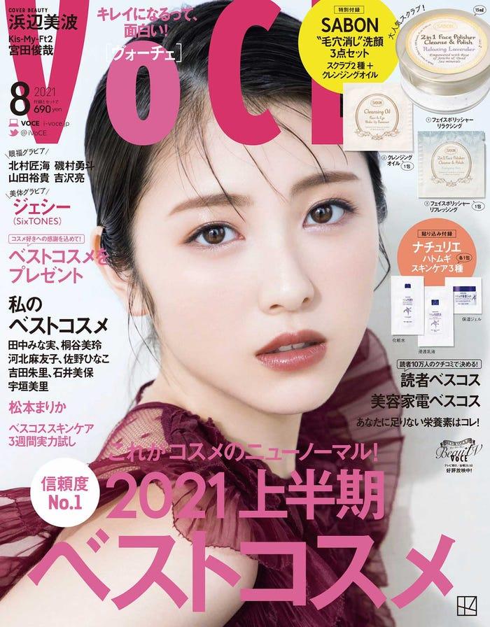 「VOCE」8月号(6月22日発売)通常版表紙:浜辺美波(画像提供:講談社)