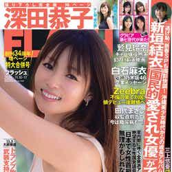 「FLASH」10月27日発売号表紙(C)光文社/週刊FLASH