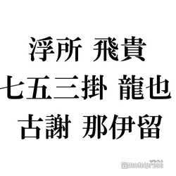 モデルプレス - 【難読】ぜんぶ読める?「名前がかっこいいと思うジャニーズJr.」7人/読者アンケート
