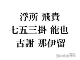 【難読】ぜんぶ読める?「名前がかっこいいと思うジャニーズJr.」7人/読者アンケート