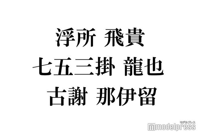 【難読】「名前がかっこいいと思うジャニーズJr.」7人/読者アンケート