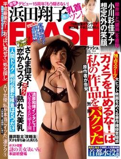 筧美和子「週刊FLASH」(光文社)8月21日発売号