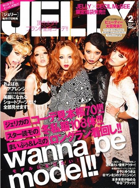 「JELLY」2月号(ぶんか社、2011年12月17日発売)