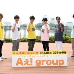 Aぇ! group「24時間テレビ43」ytvスペシャルサポーター就任