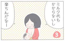 母乳かミルクか混合か…私の体験談【子育て楽じゃありません】