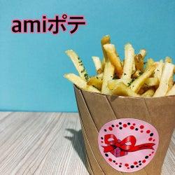 「amitapi」amiポテ(提供写真)