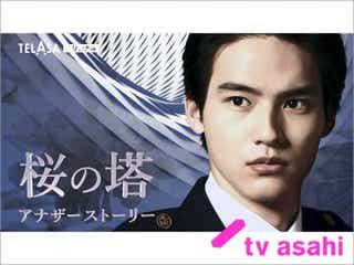 岡田健史主演で「桜の塔アナザーストーリー」が配信スタート