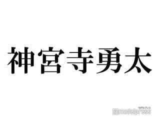 King & Prince神宮寺勇太、天然発言飛び出す「岸だけじゃないんか」と共演者ツッコミ