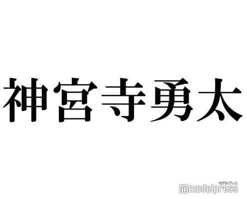 "King & Prince神宮寺勇太、""産まれた直後""エピソードに「ほっこりした」「可愛い」の声"