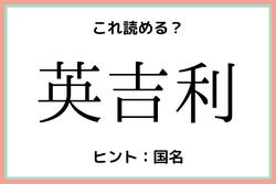 英吉利」って何…?読めたらスゴイ!《難読漢字》4選 - モデルプレス