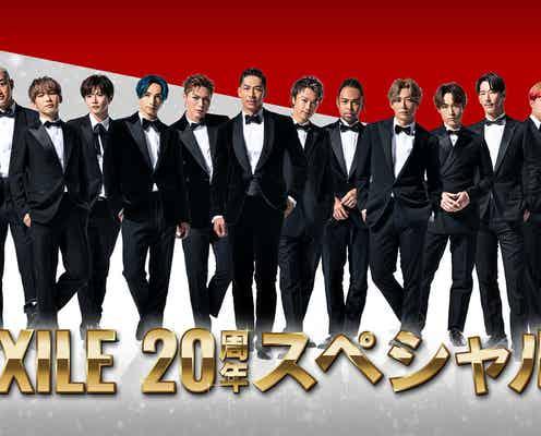 "EXILE20周年記念に日テレとスペシャルコラボ ""1日中""メンバー番組出演&特番も"