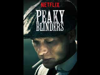英BBC『ピーキー・ブラインダーズ』シーズン6で終了!その後は別の形で?
