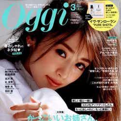 泉里香「Oggi」2020年3月号(C)Fujisan Magazine Service Co., Ltd. All Rights Reserved.