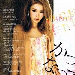 あの関東一可愛い女子高生が人気雑誌の専属モデルに 涙のデビューを語る<インタビュー>