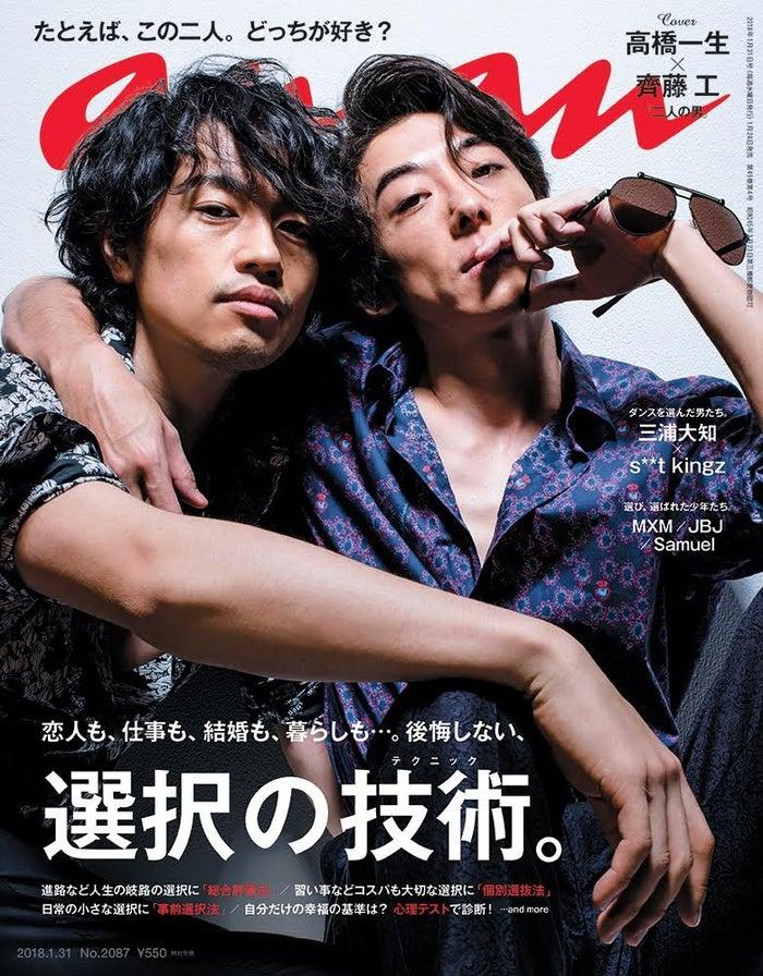 「anan」2087表紙(左から:齊藤工、高橋一生)/「anan」2087(2018年1月24日発売号)(C)マガジンハウス