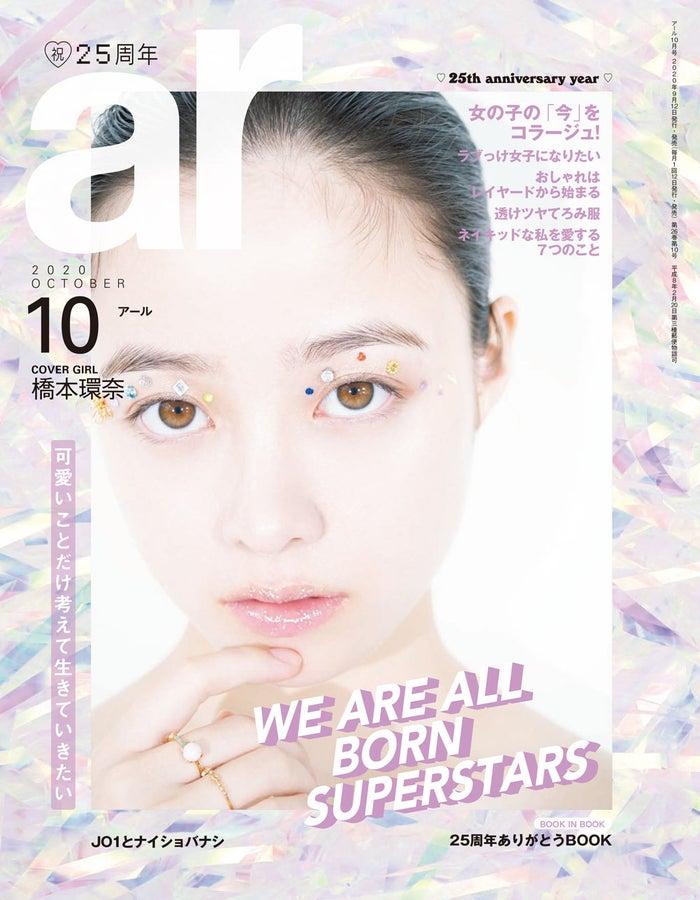 橋本環奈/「ar」10月号表紙(画像提供:主婦と生活社)
