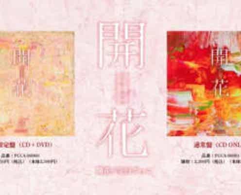 空白ごっこ、10月20日リリースの2ndEP『開花』全曲トレーラーを公開!新曲「シャウりータイム」他、特典映像も一部公開!