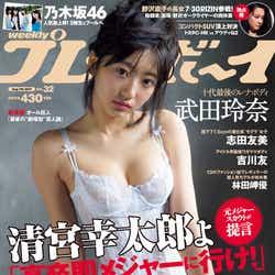「週刊プレイボーイ」32号 表紙:武田玲奈(C)阿部ちづる/週刊プレイボーイ