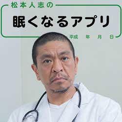 「松本人志の眠くなるアプリ」