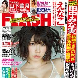 「FLASH」5月18日発売号/表紙:えなこ(C)光文社/週刊FLASH