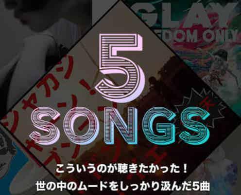 こういうのが聴きたかった!世の中のムードをしっかり汲んだ5曲