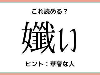 「孅い」ってなんて読む?意外すぎる《難読漢字》4選