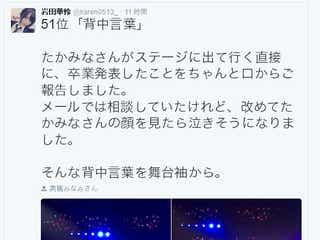 AKB48・岩田華怜の感動卒業秘話披露も、たかみな「盗撮や!!!! 」