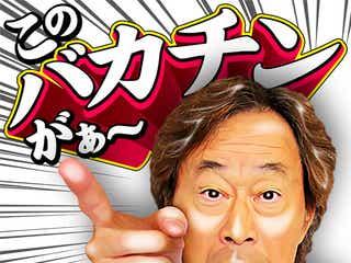 「武田鉄矢のぼくは○○スタンプ」で、ナレーションも!武田鉄矢のLINEスタンプが登場
