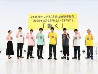 """24時間テレビ43「愛は地球を救う」""""43回目""""ではなく""""新しい日常での1回目"""""""