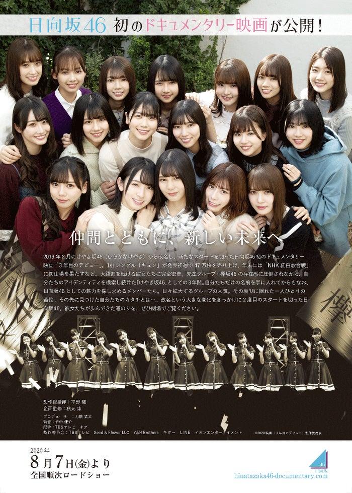 日向坂46(C)2020映画「3年目のデビュー」製作委員会