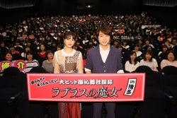 (左から)広瀬すず、櫻井翔(C)2018「ラプラスの魔女」製作委員会