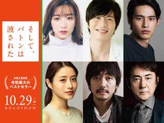 岡田健史、ピアノに初挑戦 永野芽郁・田中圭・石原さとみ出演映画追加キャスト&特報映像解禁<そして、バトンは渡された>