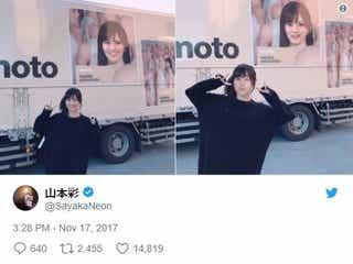 """NMB48山本彩、まさかの""""顔交換""""に衝撃走る 「ビックリした」「じわじわ来る」"""