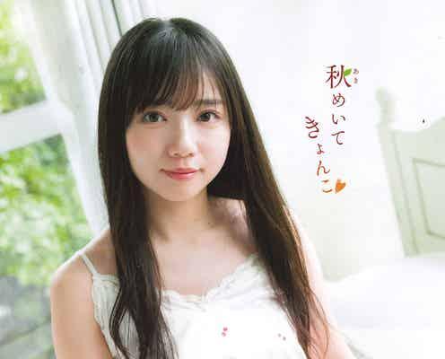 日向坂46齊藤京子「週刊少年チャンピオン」で自身最多表紙 キュートな魅力たっぷり