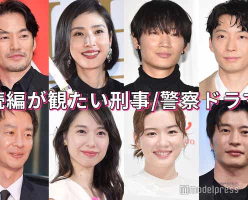MIU404にドロ刑…読者が選ぶ「続編が観たい刑事・警察ドラマ」ランキングを発表