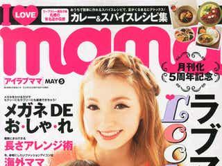 「I Love mama」一時休刊を発表 出版元事業停止の影響