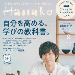 Snow Man阿部亮平「Hanako」初表紙 勉強方法&モチベーション維持法も明かす