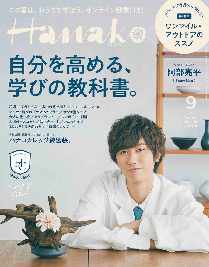Snow Man阿部亮平「Hanako」初表紙 勉強方法&モチベーション維持法も ...