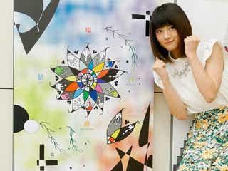 乃木坂46、若月佑美が二科展4年連続入選。「みんなに笑顔になってほしい」