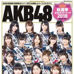 『AKB48総選挙公式ガイドブック2018』表紙/『AKB48総選挙公式ガイドブック2018』(5月16日発売/講談社)より