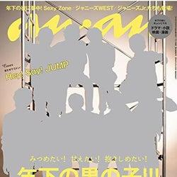 Hey!Say!JUMPがアンアン初登場!「年下の男の子」特集に悶絶