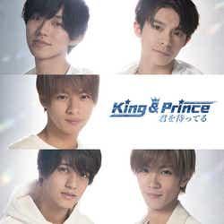 King & Princeの3rdシングル「君を待ってる」(4月3日発売)通常盤
