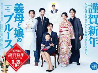 綾瀬はるか主演「義母と娘のブルース」SP視聴率は16.0%