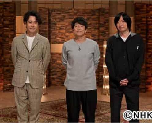 Bank Bandが「SONGS」初登場! 櫻井和寿と宮本浩次が話題のコラボ曲を初パフォーマンス